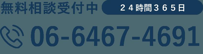 06-6467-4691